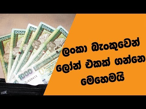 How To Get A Loan From The Bank Of Ceylon