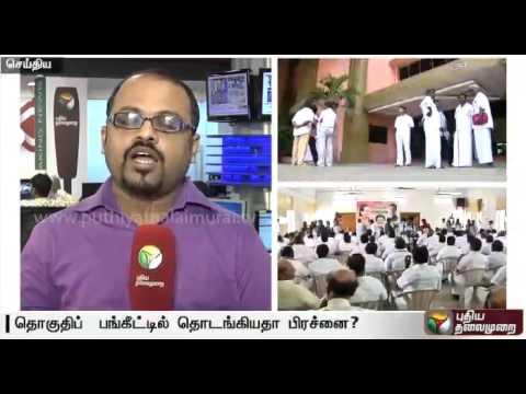 Alleged rift in the DMK - Congress alliance - A report