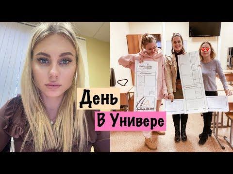 Уютный Vlog: Мой Обычный День в Универе / Стоит ли Поступать?