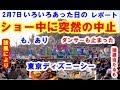 2019年2月7日【東京ディズニーシー】公演中に突然の中止もあり、いろいろあった日レポート