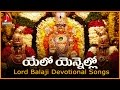 Download Lord Balaji   Yelo Ennello Sri Venkateswara Swami Telugu Devotional Song   Amulya Audios And s MP3 song and Music Video