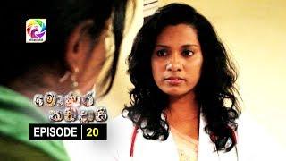 Monara Kadadaasi Episode 20 || මොණර කඩදාසි | සතියේ දිනවල රාත්රී 10.00 ට ස්වර්ණවාහිනී බලන්න... Thumbnail