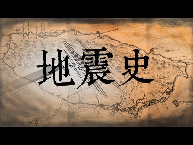 【台灣演義】地震史 2021.04.25 |Taiwan History