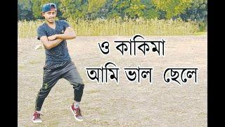 O kakima Ami Sotty Valo chela Dance | DLS Chinmay | Song By Sourav Maharaj