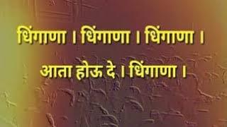 Dhingana Dhingana New Marathi Songs 2018   Marathi DJ Songs   Adarsh Shinde