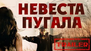Невеста пугала HD (2019) / Bride of Scarecrow HD (ужасы) Trailer