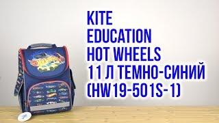 Розпакування Kite Education Hot Wheels 11 л Темно-синій HW19-501S-1
