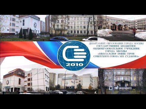 Фильм о ГБОУ Школа 2010