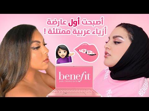💁🏻♀️First Arab Curvy Model | أول عارضة أزياء عربية ممتلئة 💁