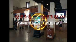세계문화유산 앙코르톰, 앙코르왓 01(Angkor Th…