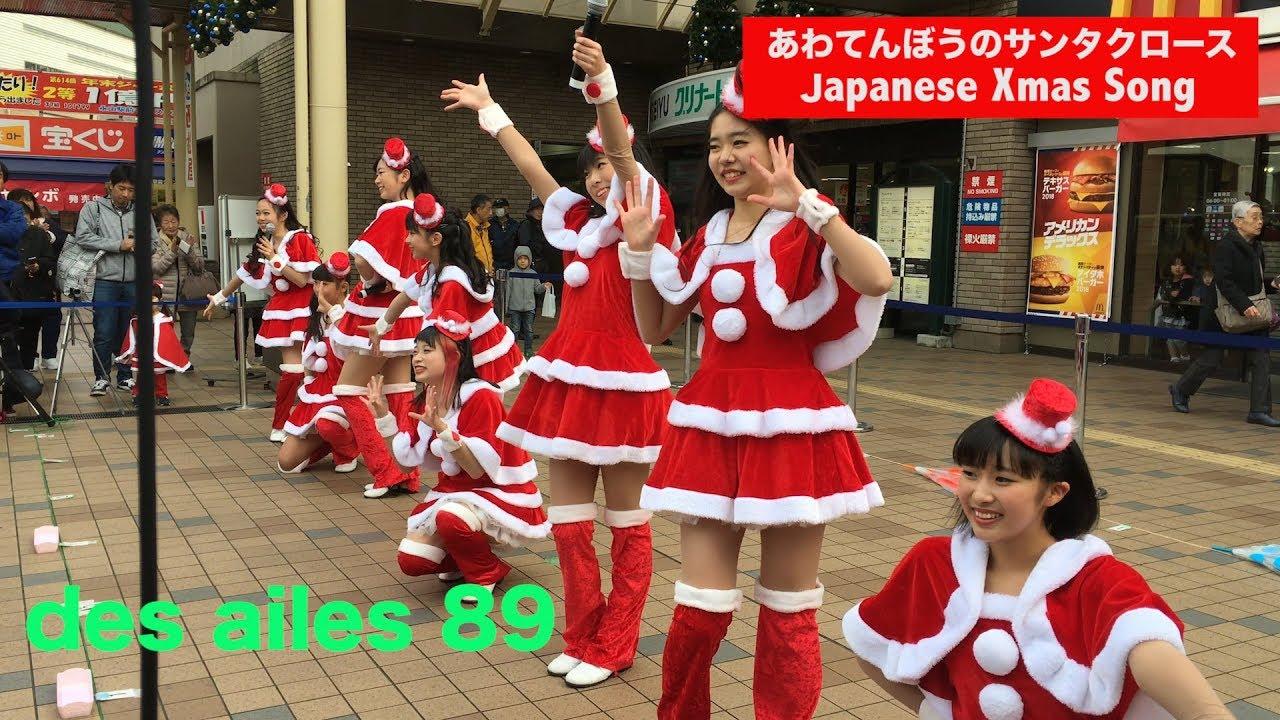 あわてん ぼう の サンタクロース ダンス