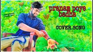 Pranam poye badha cover song    broken 💔💔   #GULLYBOYS   #BROKEN/ONLY FOR ENTERTAINMENT   NO VIOLENT