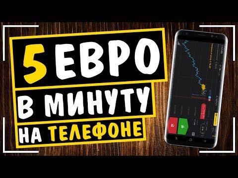 КАК ЗАРАБОТАТЬ НА ТЕЛЕФОНЕ 50 ЕВРО ЗА 10 МИНУТ!