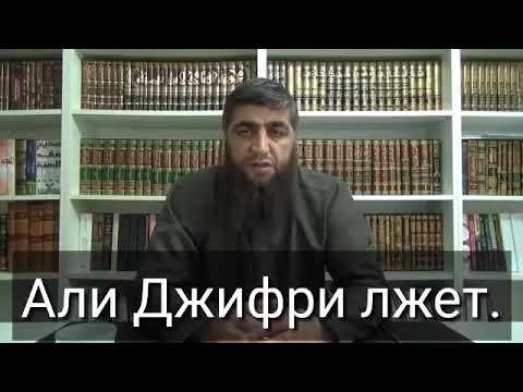 Али Джифри лжет - АбдуЛлах Костекский.