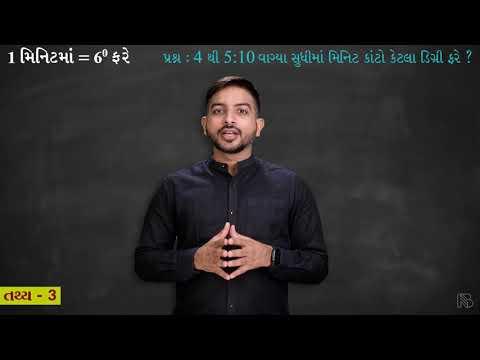 ઘડિયાળ_Clock Part 1 | Niraj Bharwad #Binsachivalaya, #Talati
