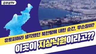 #북송교포#북한#NorthKorea 이곳이 지상낙원이라…