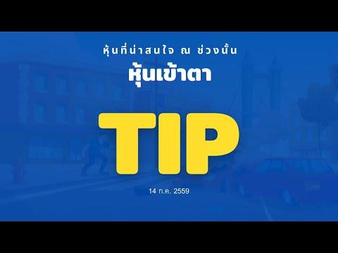 หุ้นเข้าตา TIP ชอบหุ้นราคานิ่ง มีปันผลสูง นอนมา 6-7% ต่อปี