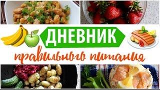 видео: Дневник ПРАВИЛЬНОГО ПИТАНИЯ #3 Что я ем? Olya Pins