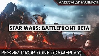 Star Wars: Battlefront Beta - Режим Drop Zone (gameplay)