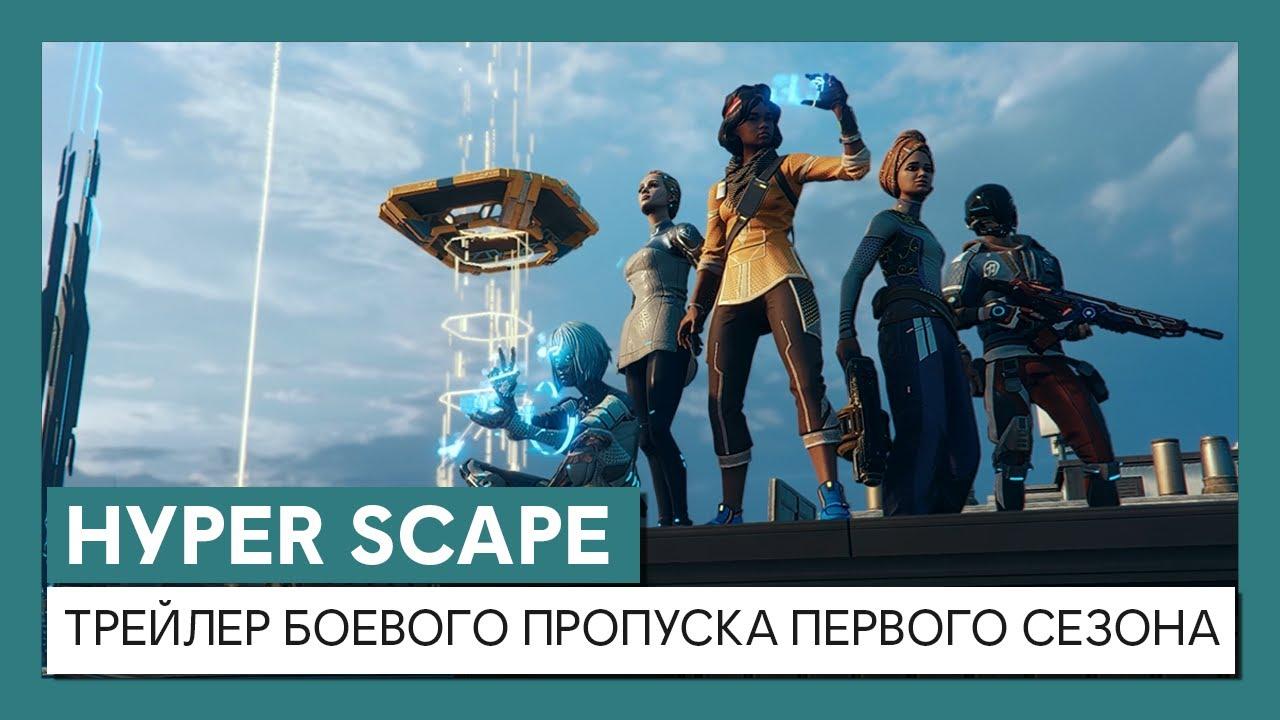 Hyper Scape: трейлер боевого пропуска первого сезона