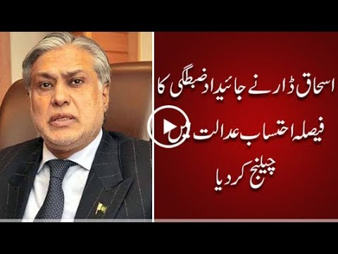CapitalTV; Ishaq Dar challenges property confiscation verdict in Accountability court