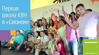 Первая школа КВН в