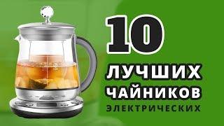 Чайник aliexpress