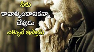 నీకు కావాల్సిందనికన్నా దేవుడు ఎక్కువే ఇస్తాడు || Inspirational Story in Telugu  || Volga Devotional