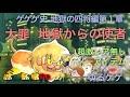 ゆるチューバー 第1話 地獄からの使者 - YouTube