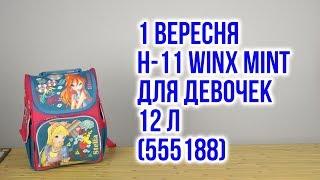 Розпакування 1 Вересня H-11 Winx mint для дівчаток 12 л 555188