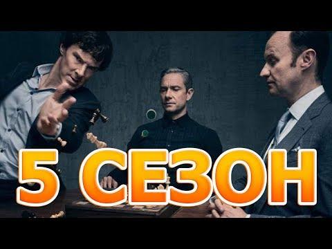 Шерлок 5 сезон 1 серия - Дата выхода