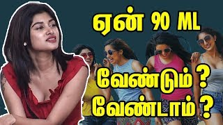 90ml படத்தில் என்ன தவறு இருக்குது ? | What's Wrong with 90ml Movie ?| A Bold Review about 90ml Movie
