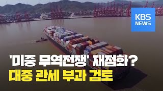 미국, 중국에 대한 관세 부과·글로벌 공급망 해체 작업…