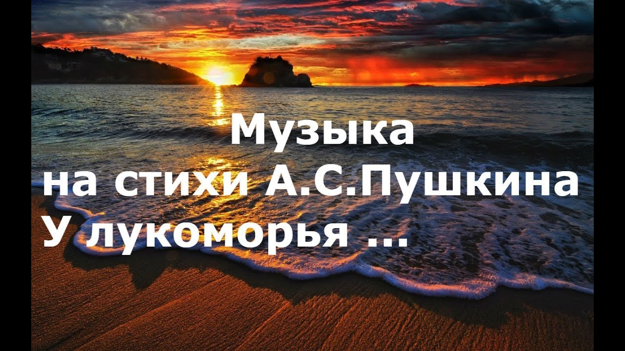 Музыка на стихи А.С.Пушкина, У лукоморья дуб зеленый ...