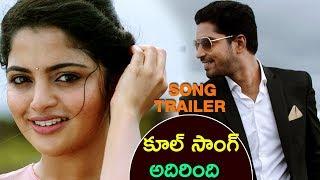 Gambar cover కూల్ సాంగ్ అదిరింది    Meda Meeda Abbayi Song Trailer 2017    Latest Telugu Movie 2017