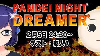 [LIVE] 【 ラジオ配信 】 #11 PANDEI NIGHT DREAMER 【 2月5日 24:30~ 】