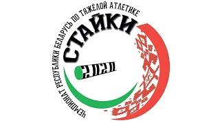 Чемпионат Республики Беларусь - 2020 (Мужчины, 73 кг - часть 1)