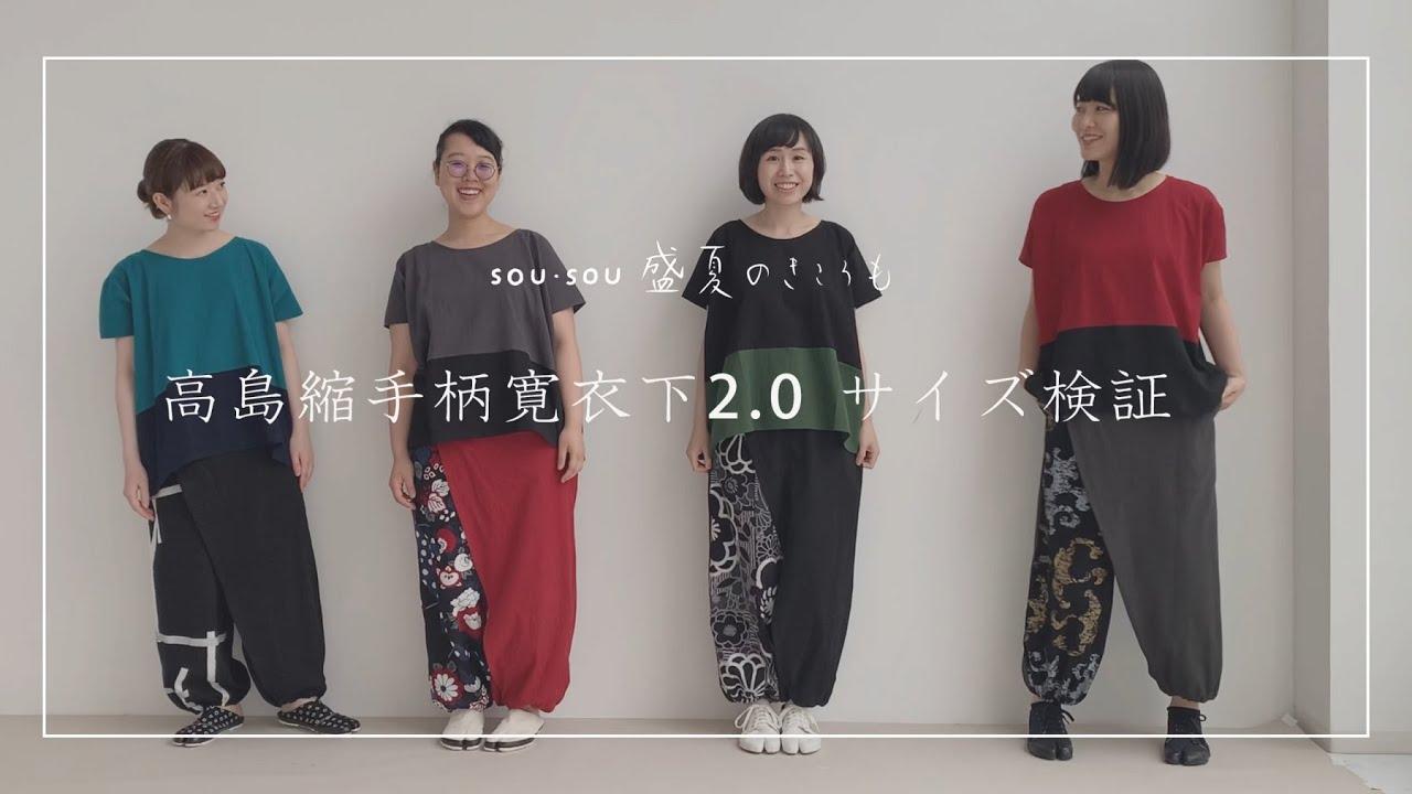 高島縮 手柄寛衣下2.0サイズ検証