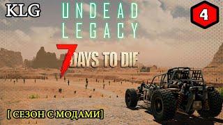 7 Days To Die Mod Undead Legacy ► ОПАСНЫЙ ПОХОД ► 4 Стрим 2КRU