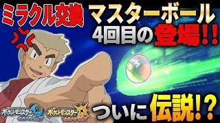 【ポケモンUSUM】マスターボールが4回目の登場!!いよいよ伝説ゲットなるか!…