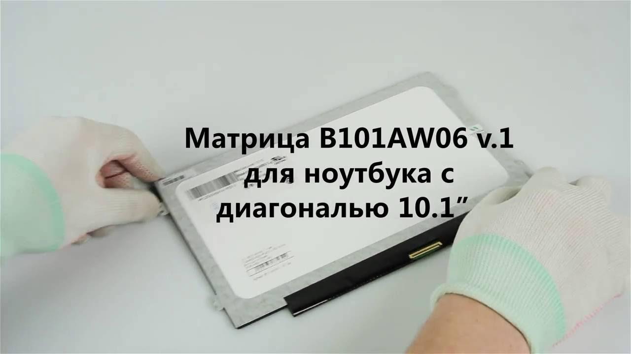 Комплектующие для ноутбуков, матрицы для ноутбуков купить запчасти для ноутбуков доставка на завтра, продажа в москве комплектующих и оборудования для сервисных центров в интернет-магазине. Матрица для ноутбука 10. 1