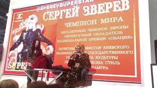 Сергей Зверев о мастерах, работающих на дому