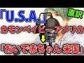 「U.S.A.」の歌詞を日本語に直訳して歌った結果www