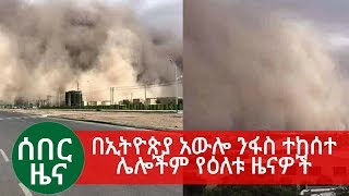 Ethiopia | ሰበር ዜና - በኢትዮጵያ አውሎ ንፋስ ተከሰተ ሌሎችም የዕለቱ ዜናዎች | Ethiopian news today may 18 2019