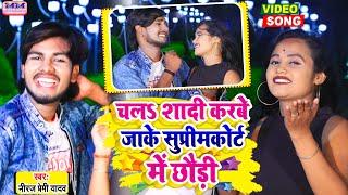 #VIDEO_शादी करबे जाके #सुप्रीकोर्ट में छौड़ी ||#Neeraj Premi Yadav का #Dj पर गर्दा हिट गाना 2021