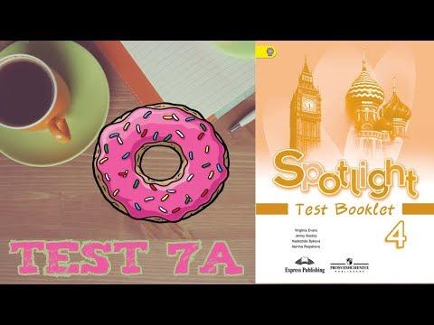 ТЕСТ №7 A \Spotlight 4 Test Booklet/Английский в фокусе 4 класс/ТЕСТЫ /Progress Check