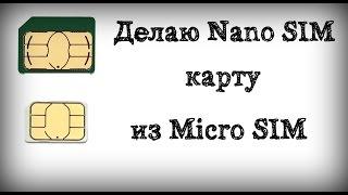 Делаю Nano SIM карту из Micro SIM