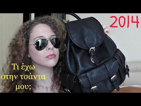 Τι έχω στην τσάντα μου; 2014 (AnotherMakeupWorld)