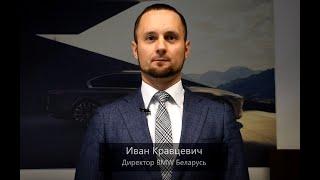 Обращение директора BMW Беларусь Ивана Кравцевича.