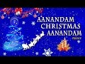 Download AANANDAM CHRISTMAS AANANDAM, CHRISTMAS SONGS TELUGU I FULL AUDIO SONGS JUKEBOX MP3 song and Music Video